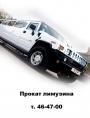 Лимузинский - салон автопроката