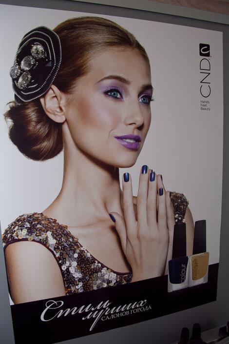 Вы просматриваете изображения у материала: Beauty (Бьюти) – Имидж Студия