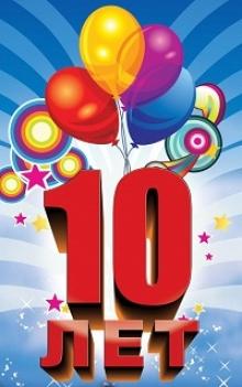 Салоне ОБЕРЕГ в честь 10 летнего ЮБИЛЕЯ объявляет СКИДКИ на все услуги салона 20%. СПЕШИТЕ! Тел: +7(962)611--00-15