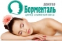 «Доктор Борменталь» дарит СКИДКУ 15%