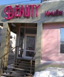 Beauty (Бьюти) – Имидж Студия