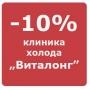 Скидка 10% на услуги клиники холода Виталонг в феврале 2011г.